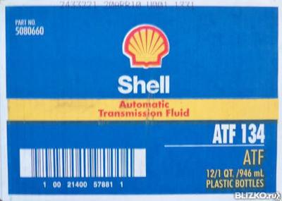 Shell Atf 134 Купить