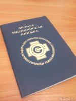 Купить медицинскую книжку в батайске медицинские книжки ярославль