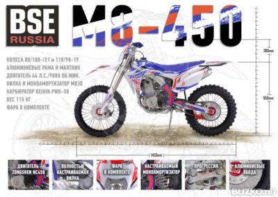 Кроссовый мотоцикл BSE J5-SPRO 450CC (M8)